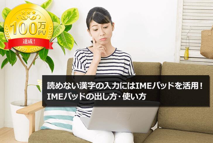 読めない漢字の入力にはIMEパッドを活用!IMEパッドの出し方・使い方