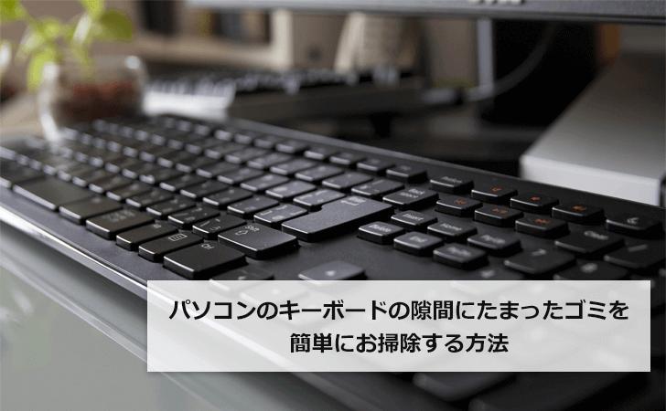 パソコン本体やキーボードの隙間のゴミやほこりを掃除する方法