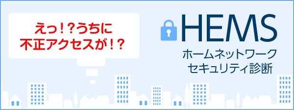 HEMS ホームネットワークセキュリティ診断
