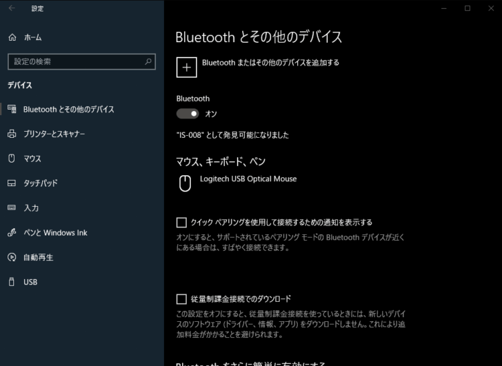 Bluetoothとその他のデバイス設定