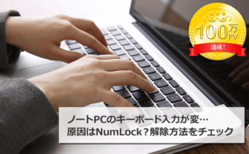 ノートPCのキーボード入力が変…原因はNumLock?解除方法をチェック