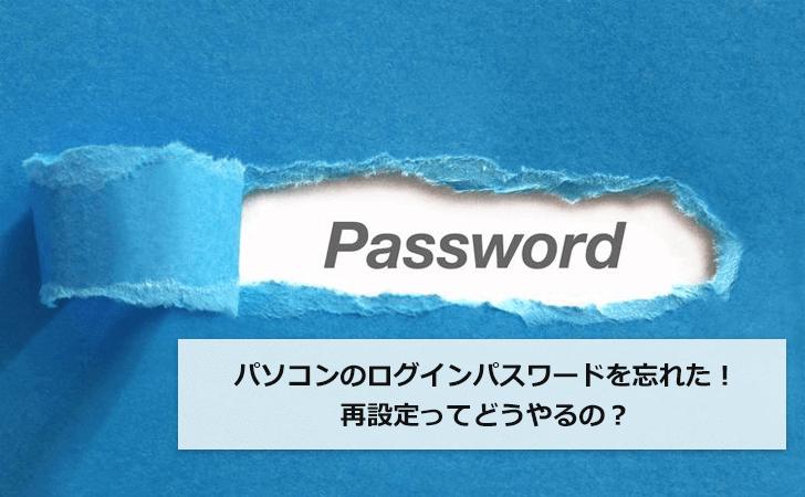 パソコンのログインパスワードを忘れた!再設定ってどうやるの?