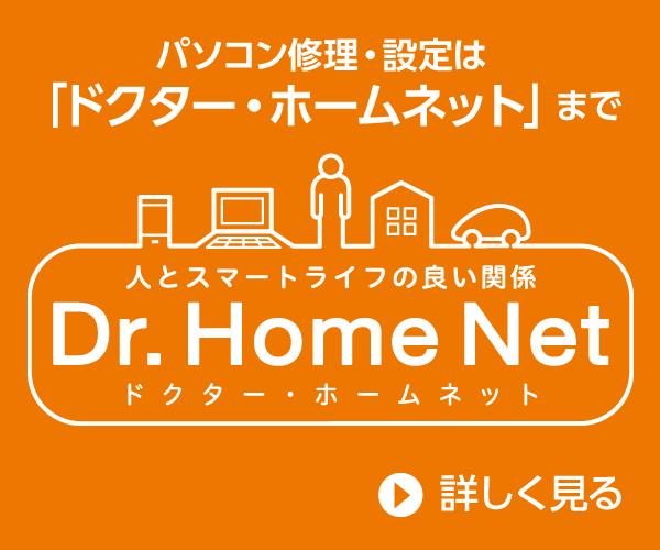 パソコン修理・設定は「ドクター・ホームネット」まで