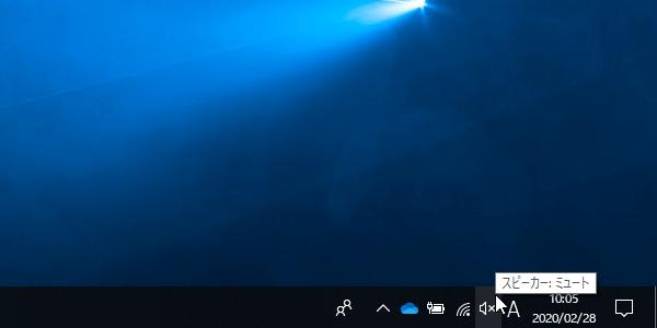 画面右下のスピーカーのアイコンをクリック
