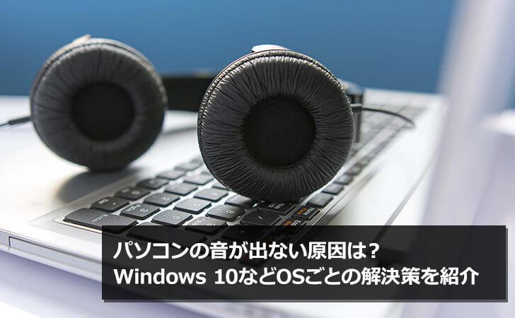 パソコンの音が出ない原因は?Windows 10などOSごとの解決策を紹介