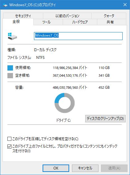 ディスクのクリーンアップ実行画面