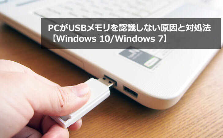 PCがUSBメモリを認識しない原因と対処法【Windows 10/Windows 7】