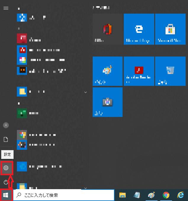 パソコンアプリのアンインストール方法