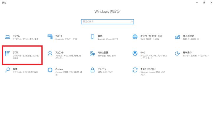 Windows 10でアプリを設定する方法