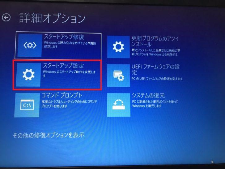 Windowsのセーフモードでできること
