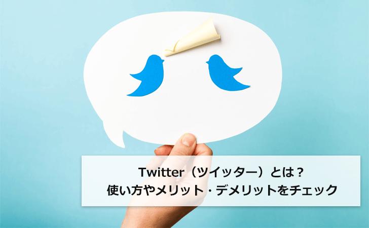 Twitter(ツイッター)とは?使い方やメリット・デメリットをチェック