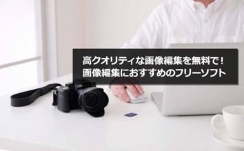 高クオリティな画像編集を無料で!画像編集におすすめのフリーソフト