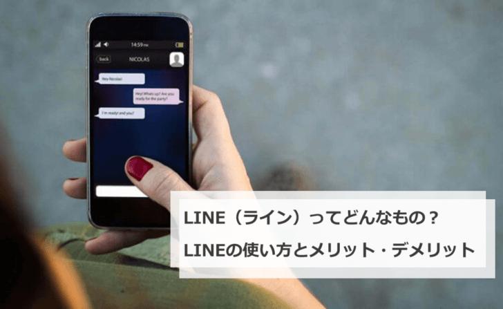 LINE(ライン)ってどんなもの?LINEの使い方とメリット・デメリット