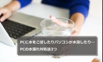 PCに水をこぼしたりパソコンが水没したり…PCの水濡れ対処法3つ