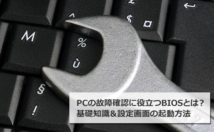 PCの故障確認に役立つBIOSとは? 基礎知識&設定画面の起動方法