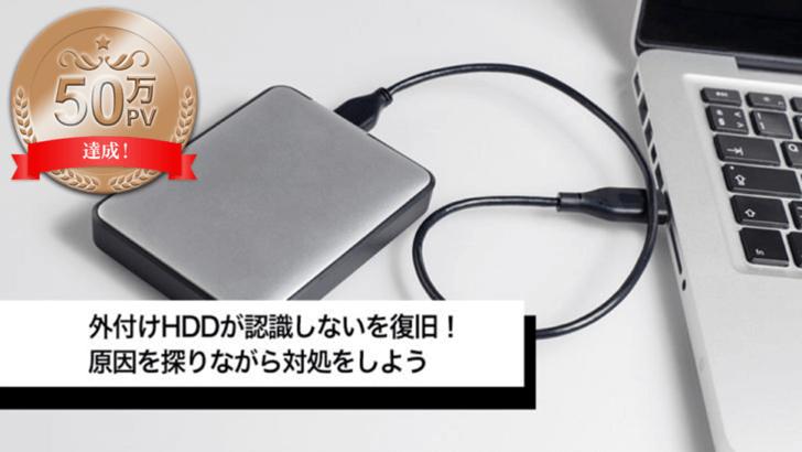 外付けHDDが認識しない場合の対処法。原因を探りながら対処をしよう