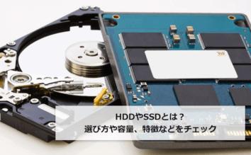 HDDやSSDとは?選び方や容量、特徴などをチェック