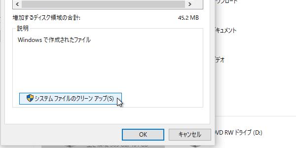システムファイルのクリーンアップをクリック