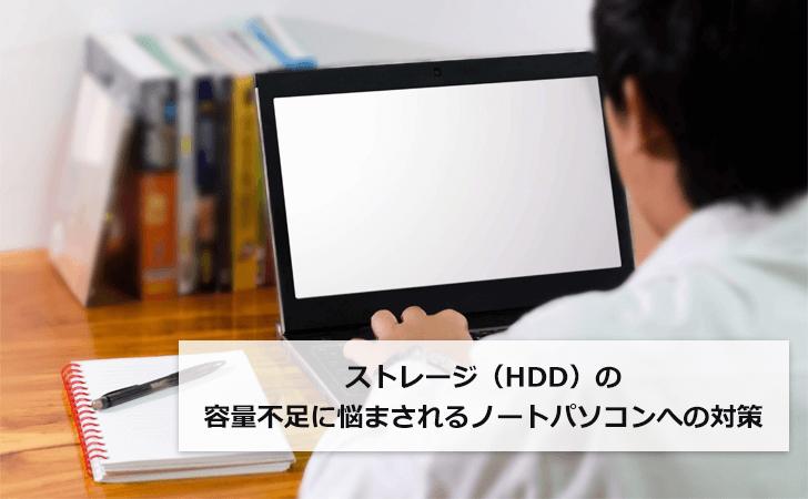 ストレージ(HDD)の容量不足に悩まされるノートパソコンへの対策