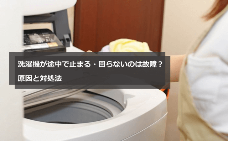 洗濯機が途中で止まる・回らないのは故障?原因と対処法
