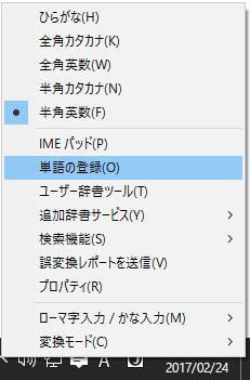 IMEの「単語登録」