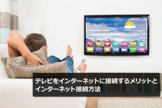 テレビをインターネットい接続するメリットとインターネット接続方法