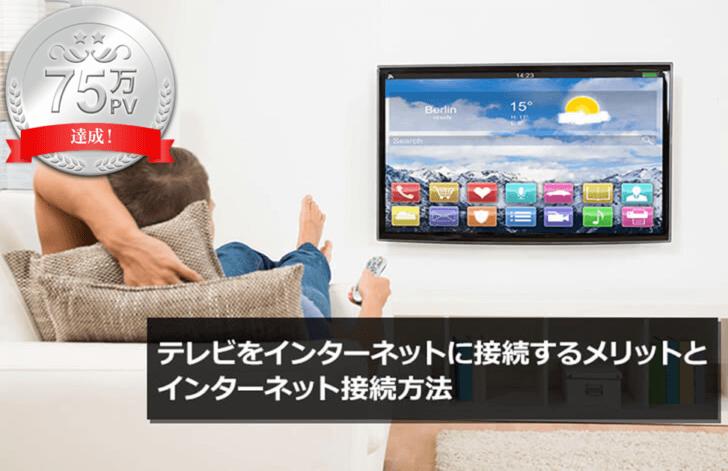 テレビをインターネットに接続するメリットと、インターネット接続方法