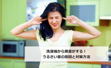 洗濯機から異音がする!うるさい音の原因と対策方法