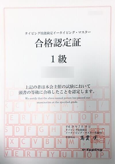 タイピング技能検定の合格認定証
