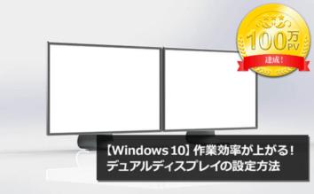 【Windows 10】作業効率が上がる!デュアルディスプレイの設定方法