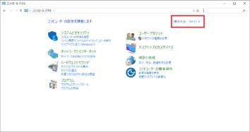 Windows 10コントロールパネルの操作方法
