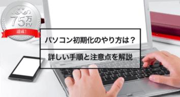 パソコン初期化のやり方は?詳しい手順と注意点を解説