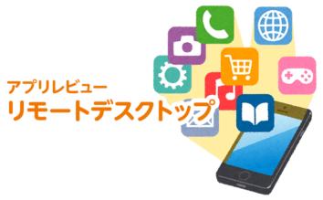 パソコン画面をiPhoneに表示するリモートデスクトップアプリの紹介【アプリレビュー】