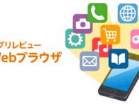 iPhoneの便利なWebブラウザアプリの紹介【アプリレビュー】