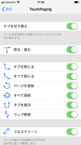 TouchPagingの設定