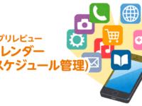 iPhoneの便利なカレンダー(スケジュール管理)アプリの紹介【アプリレビュー】