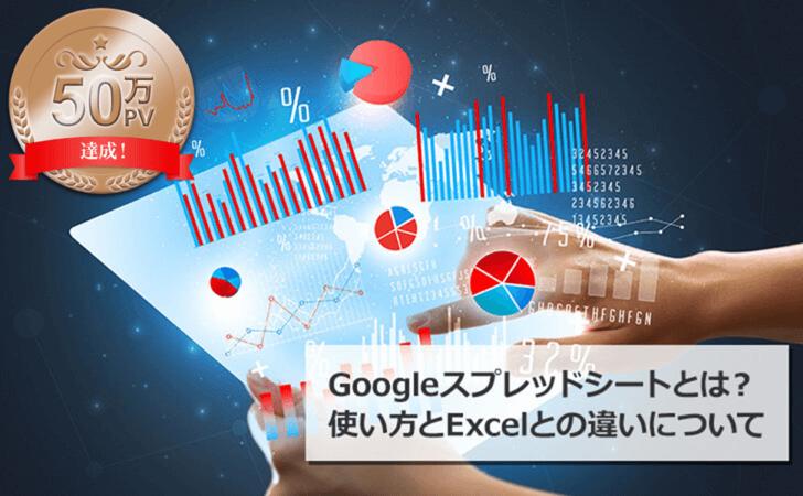 Googleスプレッドシートとは?使い方とExcelとの違いについて