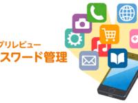 iPhoneの便利なパスワード管理アプリの紹介【アプリレビュー】