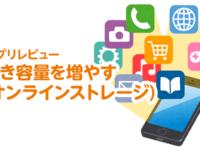 iPhoneの空き容量を増やす(オンラインストレージ)アプリの紹介【アプリレビュー】