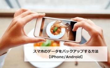 スマホのデータをバックアップする方法【iPhone/Android】