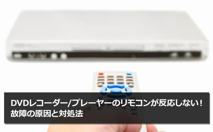 DVDレコーダー/プレーヤーのリモコンが反応しない!故障の原因と対処法