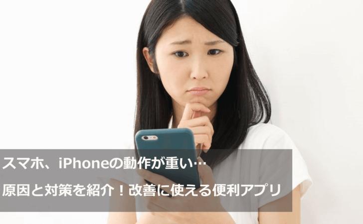 スマホ、iPhoneの動作が重い……原因と、改善に使える便利アプリ&対策