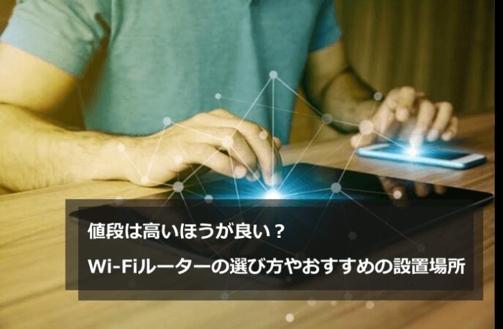 値段は高いほうが良い?Wi-Fiルーターの選び方やおすすめの設置場所