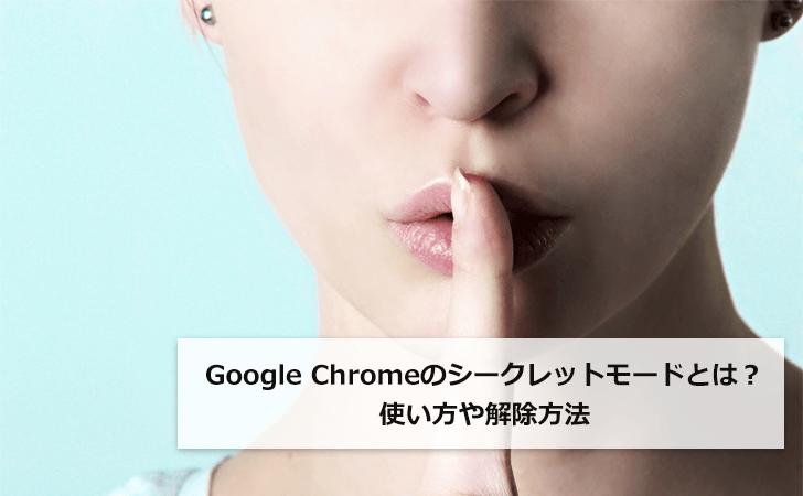 Google Chromeのシークレットモードとは?使い方や解除方法