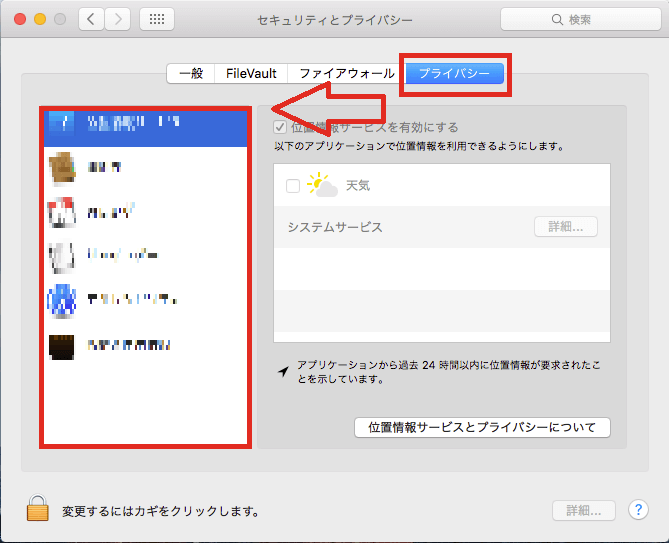 Macのプライバシー設定