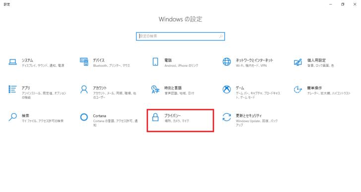 Windowsの各種機能設定方法