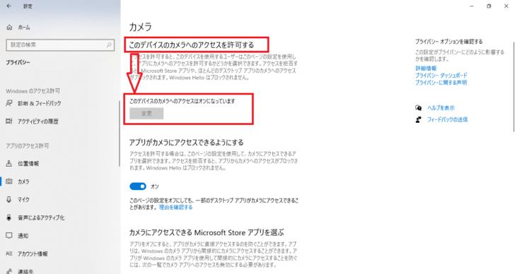 ウェブカメラの設定を変更する方法