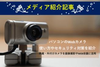 パソコンのウェブカメラの種類や選び方