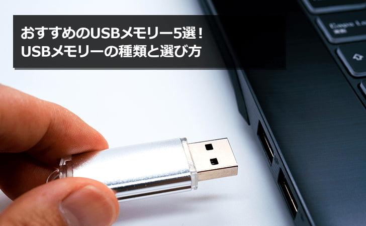 おすすめのUSBメモリー5選!USBメモリーの種類と選び方