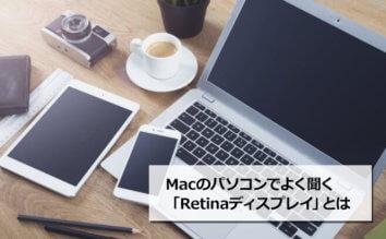 Macのパソコンでよく聞く「Retinaディスプレイ」とは